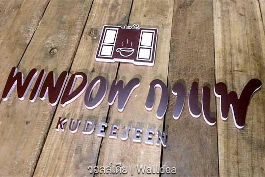 ตัวอักษร พลาสวูด ป้ายร้านกาแฟ