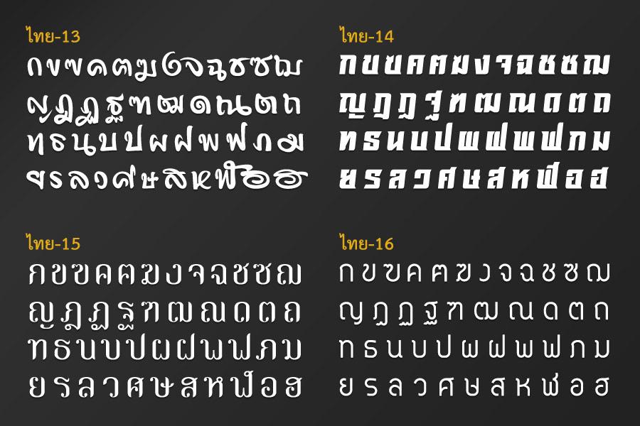 ตัวอักษรไทย ฉลุพลาสวูด