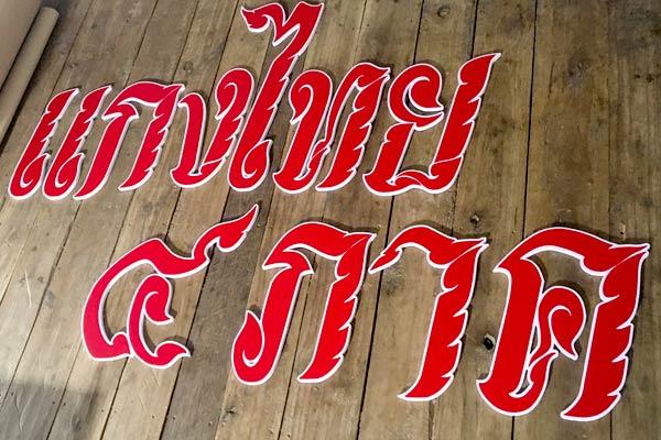 แบบตัวหนังสือไทย ตัดเป็นตัวๆ อักษรพลาสวูด