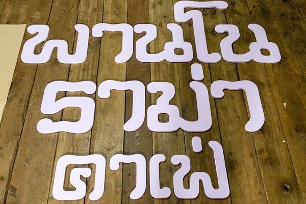 ป้ายตัวอักษร ชื่อร้านกาแฟ พาโนราม่า คาเฟ่