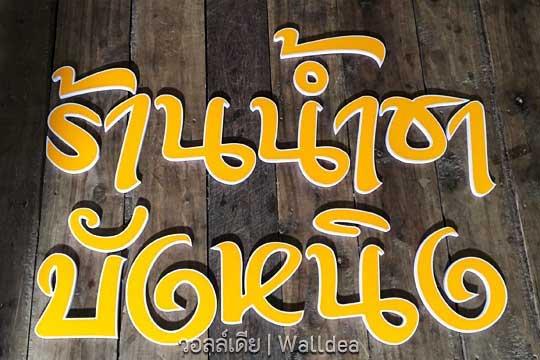 ตัวอักษร พลาสวูด สำเร็จรูป ฟอนต์ไทย