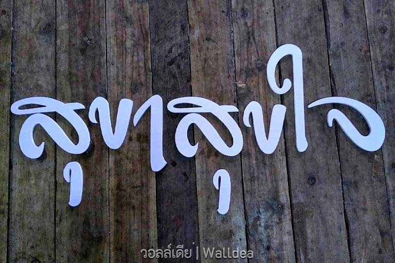 ตัวอักษร สําเร็จรูป ส่งไป สําเพ็ง