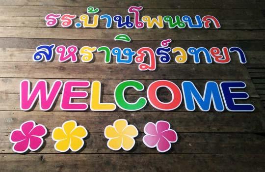ป้ายโรงเรียน ยินดีต้อนรับ Welcom สวยๆ