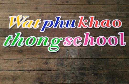 ป้ายชื่อโรงเรียน หลายสี พลาสวูด สติกเกอร์