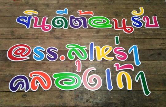 ป้ายตัวอักษรพลาสวูด ยินดีต้อนรับ หลายสี ป้ายชื่อมัสยิด สุเหร่า