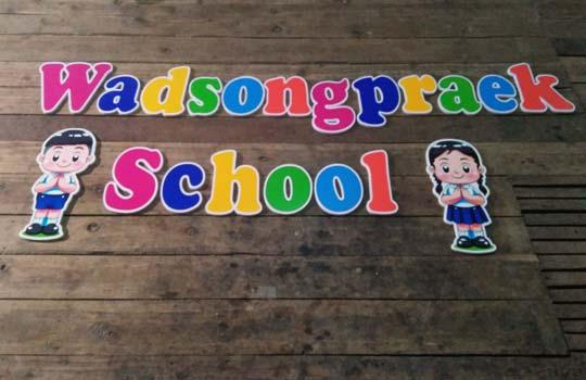 ป้ายยินดีต้อนรับ หน้าโรงเรียน ตัวการ์ตูน Welcome