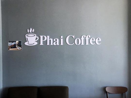 ป้ายชื่อร้านกาแฟ จุดเช็คอินในร้าน โลโก้ ร้านกาแฟ