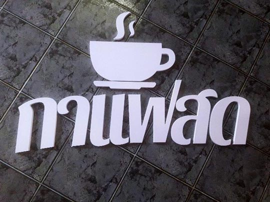 โลโก้ ถ้วยกาแฟ ตัวอักษร ร้านกาแฟสด