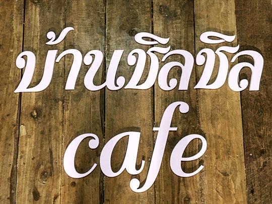ป้ายชื่อร้านกาแฟ คาเฟ่ Cafe ทำจุดเช็คอิน