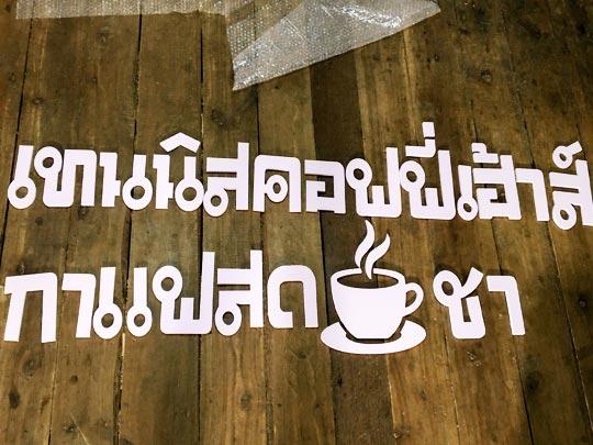 ป้ายรานกาแฟสด โลโก้ แก้วกาแฟ ราคาถูก