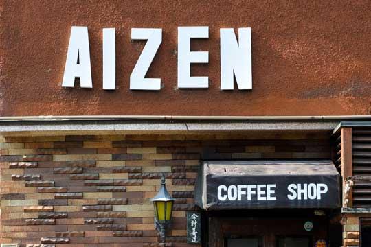 ป้ายหน้าร้านกาแฟ ตัวอักษร สีขาว