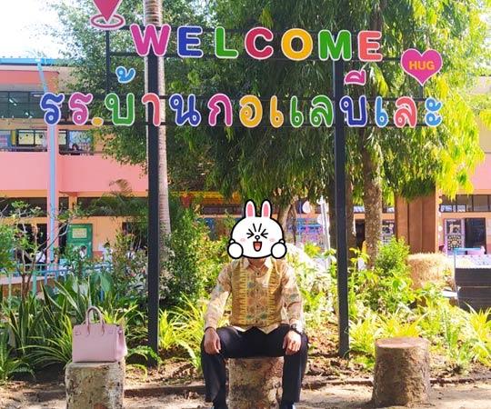 ป้ายจุดเช็คอินโรงเรียน ป้ายยินดีต้อนรับโรงเรียน สวยๆ