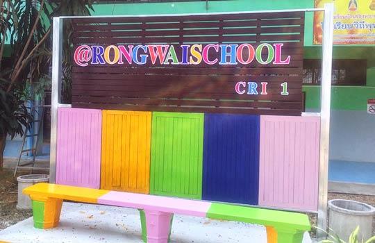 ป้ายชื่อโรงเรียน ยินดีต้อนรับ จุดเช็คอินโรงเรียน