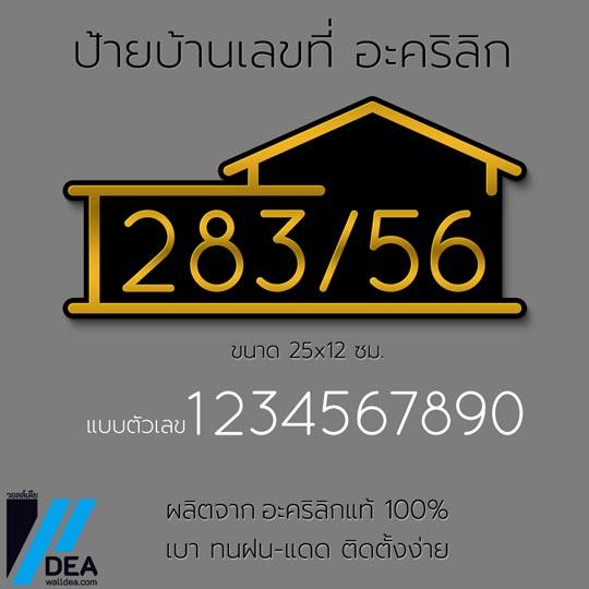 ป้ายบ้านเลขที่ อะคริลิก สวยหรู สีทอง