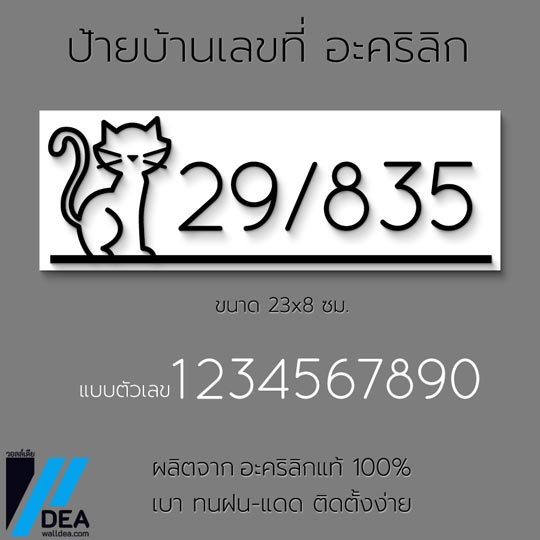 ป้ายเลขที่บ้าน Minimal การ์ตูนแมว น่ารัก เก๋ๆ