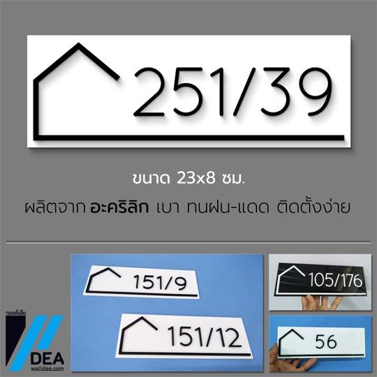 ป้ายบ้านเลขที่ มินิมอล น่ารักๆ Minimal ป้ายเลขที่ห้องพัก สวยๆ