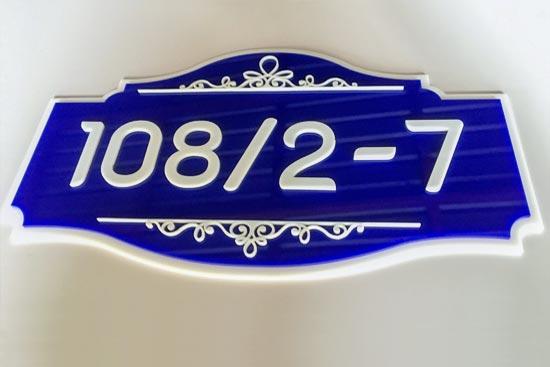 ป้ายบ้านเลขที่ อะคริลิก วินเทจ สีน้ำเงิน