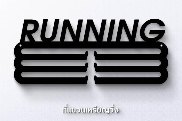 ที่แขวนเหรียญวิ่ง Running ราคาถูก สั่งทำไว้ห้อยรางวัล