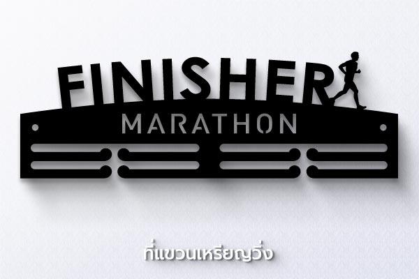ที่แขวนเหรียญวิ่ง Finisher Running Marathon