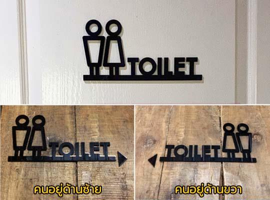 ตัวอย่าง ป้ายห้องน้ำ ชายหญิง ป้ายสุขา