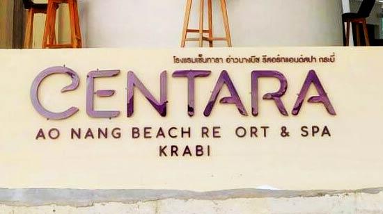ป้ายตัวอักษร อะคริลิก ชื่อโรงแรม Centara กระบี่