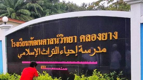 ป้ายตัวอักษร พลาสวูด พ่นสีทอง ป้ายชื่อโรงเรียน
